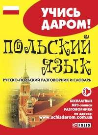 Обложка «Польский язык. Русско-польский разговорник и словарь»