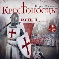 Обложка «Крестоносцы. Часть 3»