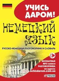 Обложка «Немецкий язык. Русско-немецкий разговорник и словарь»