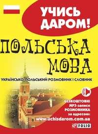 Обложка «Польська мова. Українсько-польський розмовник і словник»