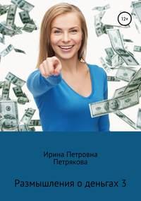 Обложка «Размышления о деньгах 3»