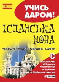 Обложка «Іспанська мова. Українсько-іспанський розмовник і словник»