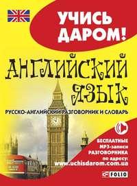 Обложка «Английский язык. Русско-английский разговорник и словарь»