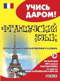 Обложка «Французский язык. Русско-французский разговорник и словарь»