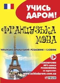 Обложка «Французька мова. Українсько-французький розмовник і словник»