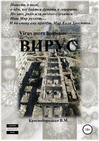 Обложка «Вирус»