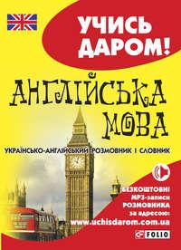 Обложка «Англійська мова. Українсько-англійський розмовник і словник»