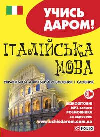 Обложка «Італійська мова. Українсько-італійський розмовник і словник»