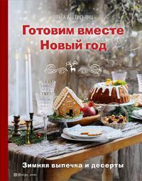 Обложка «Готовим вместе Новый год»