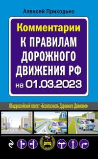 Обложка «Комментарии к Правилам дорожного движения РФ с последними изменениями на 2020 год»