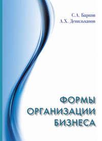 Обложка «Формы организации бизнеса»