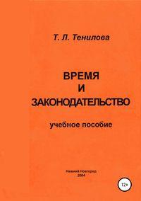 Обложка «Время и законодательство»