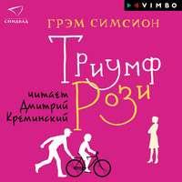 Обложка «Триумф Рози»