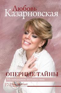 Обложка «Оперные тайны»