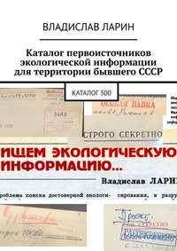 Обложка «Каталог первоисточников экологической информации для территории бывшего СССР. Каталог300»