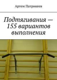 Обложка «Подтягивания– 155вариантов выполнения»