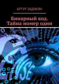 Обложка «Бинарный код– Центр «Зеро» 1+1+1=1. Полигон Цивилизации&Властители Света»