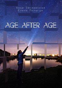 Обложка «Age afterage»
