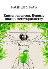 Обложка «Книга рецептов. Первые шаги квегетарианству»