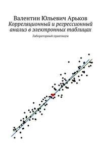 Обложка «Корреляционный ирегрессионный анализ вExcel. Лабораторный практикум»