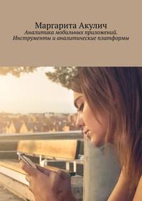 Обложка «Аналитика мобильных приложений. Инструменты ианалитические платформы»