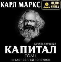 Обложка «Капитал. Том первый»