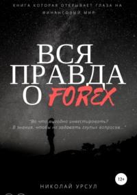 Обложка «Вся правда о Forex»