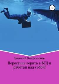 Обложка «Перестань верить в ВСД и работай над собой!»