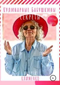 Обложка «Кулинарные бабушкины секреты. Часть третья»