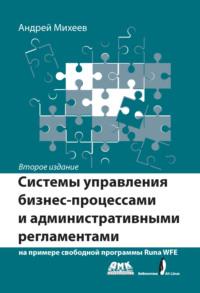 Обложка «Системы управления бизнес-процессами и административными регламентами на примере свободной программы RunaWFE»