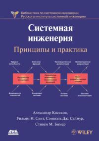 Обложка «Системная инженерия. Принципы и практика»