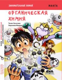 Обложка «Занимательная химия. Органическая химия»