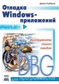 Обложка «Отладка Windows-приложений»