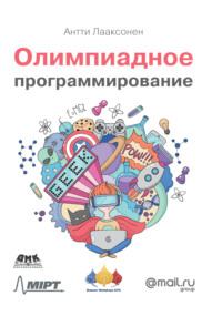 Обложка «Олимпиадное программирование»