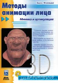 Обложка «Методы анимации лица. Мимика и артикуляция»