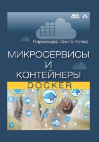 Обложка «Микросервисы и контейнеры Docker»