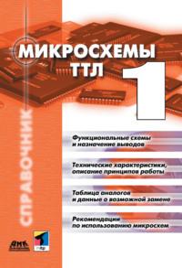 Обложка «Микросхемы ТТЛ. Том 1»