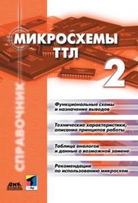 Обложка «Микросхемы ТТЛ. Том 2»