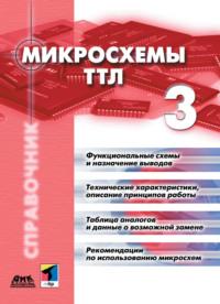 Обложка «Микросхемы ТТЛ. Том 3»