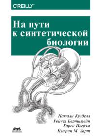 Обложка «На пути к синтетической биологии»