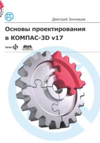 Обложка «Основы проектирования в КОМПАС-3D v17»