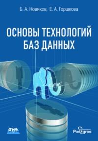 Обложка «Основы технологий баз данных»