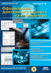 Обложка «Оформление дипломного проекта на компьютере»