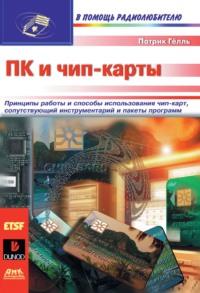Обложка «ПК и чип-карты»