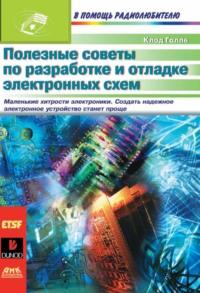 Обложка «Полезные советы по разработке и отладке электронных схем»