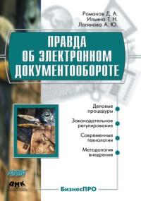 Обложка «Правда об электронном документообороте»