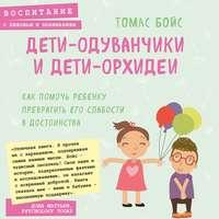 Обложка «Дети-одуванчики и дети-орхидеи»