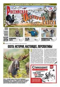 Обложка «Российская Охотничья Газета 18-2019»