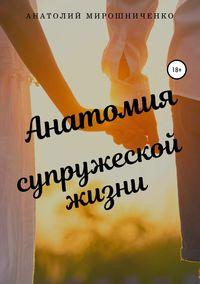 Обложка «Анатомия супружеской жизни»