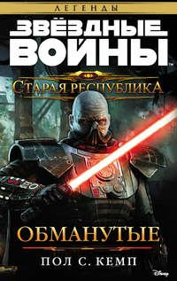 Обложка «Звёздные Войны. Старая Республика. Обманутые»